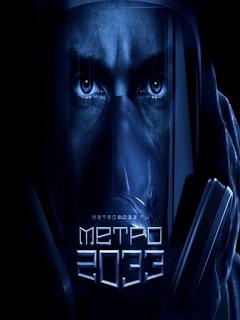 Картинка Метро 2033