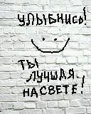 Картинка Улыбнись.