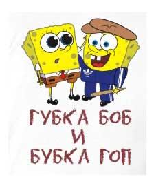 Картинка Боб и Гоп
