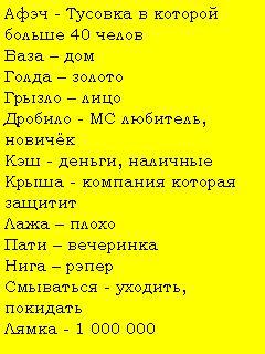 Картинка Рэп словарь