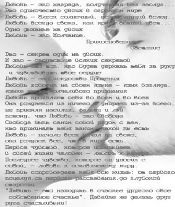 Картинка Что такое любовь..