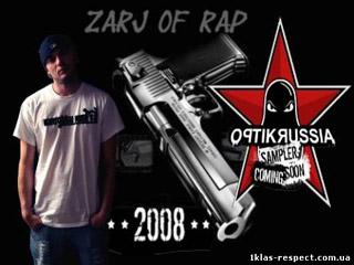 Картинка Zarj of rap