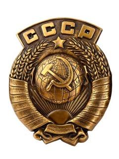 Картинка СССР
