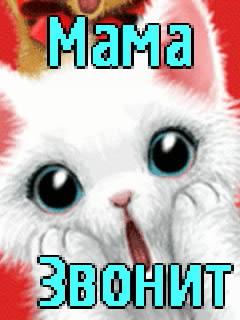 Картинка Знонок