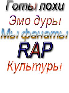 Картинка RAP - Культура