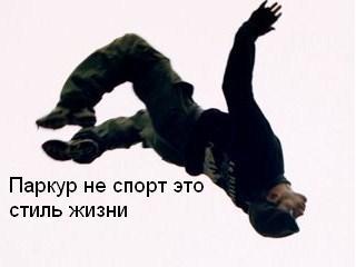 Картинка Паркур