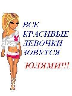 Картинка Юля