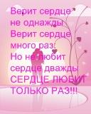 Картинка Стишок