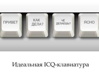 Картинка Идеальная ICQ клавиатура