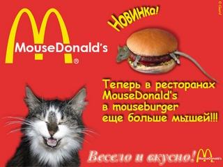 Картинка MouseDonalds