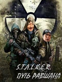 Картинка S.T.A.L.K.E.R. путь равшана