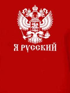 Картинка Я русский