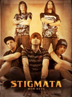 Картинка Stigmata