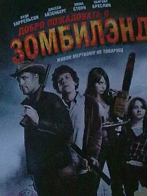 Картинка Zombieland