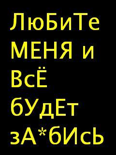 Картинка ЛюБиТе