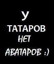 Картинка Татары