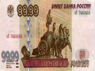 Картинка Почти сто рублей